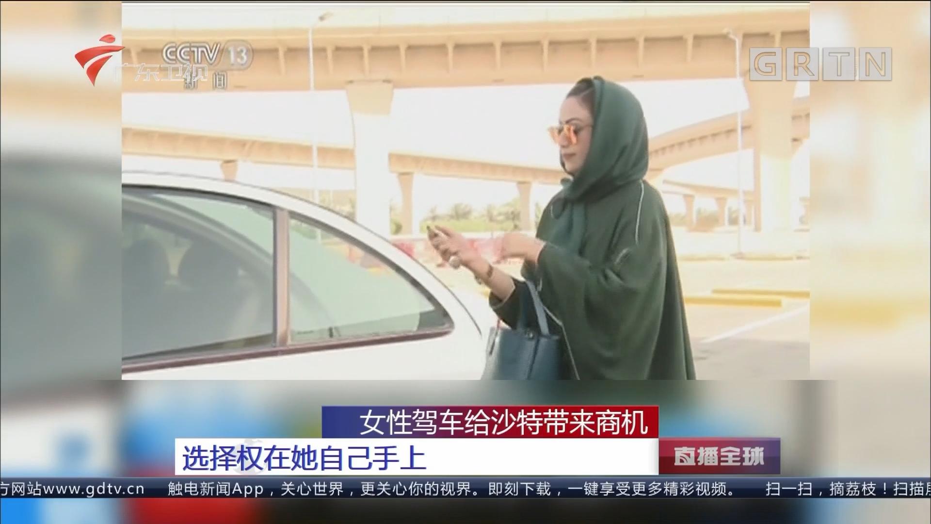 女性驾车给沙特带来商机:选择权在她自己手上