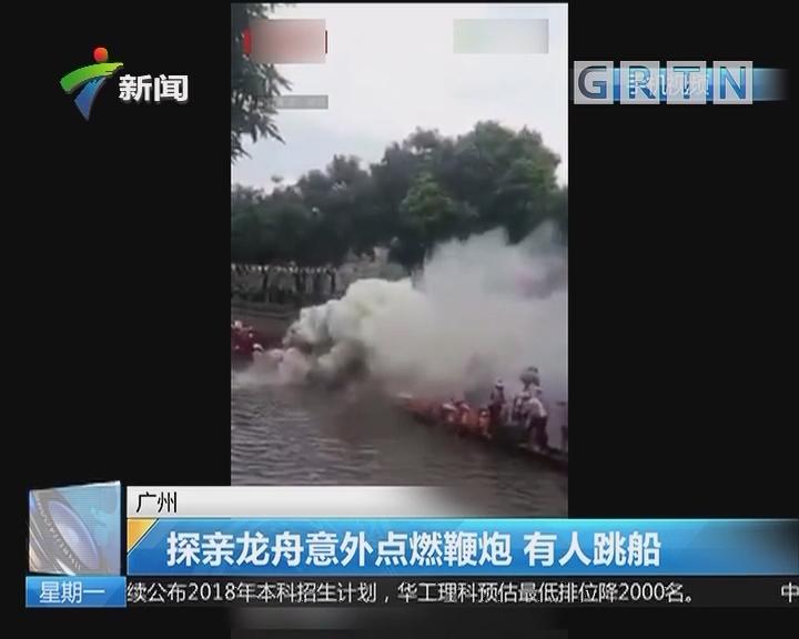 广州:探亲龙舟意外点燃鞭炮 有人跳船