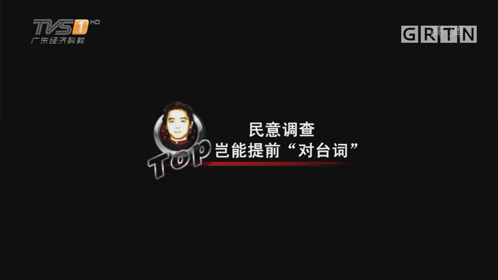 "[HD][2018-06-07]马后炮:民意调查 岂能提前""对台词"""