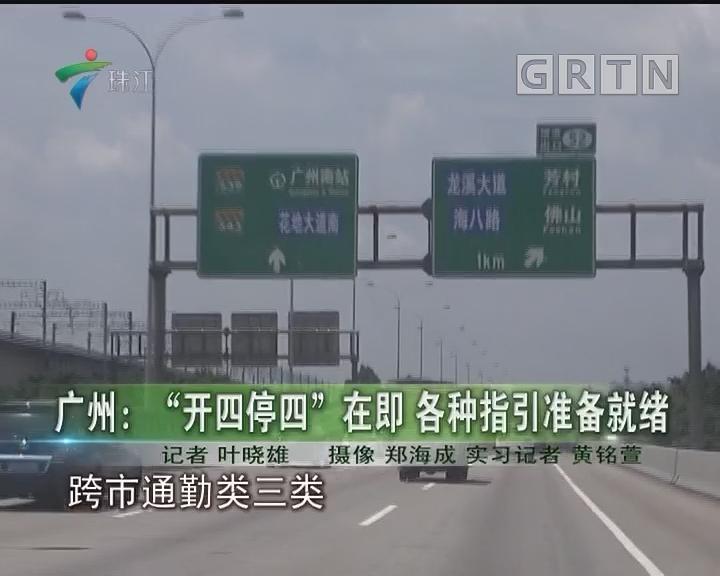 """广州:""""开四停四""""在即 各种指引准备就绪"""