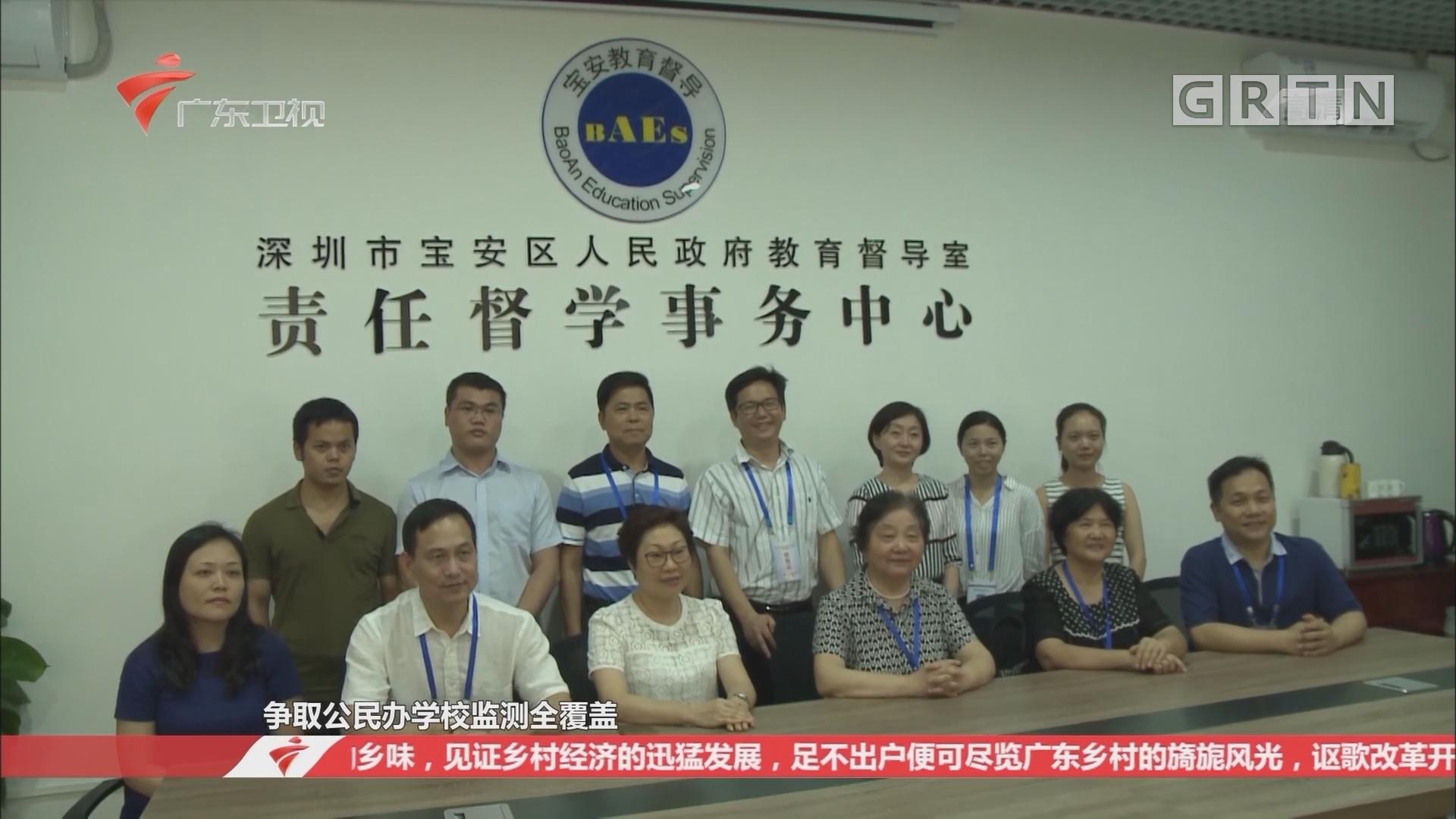 深圳:宝安130所中小学接受义务教育检阅