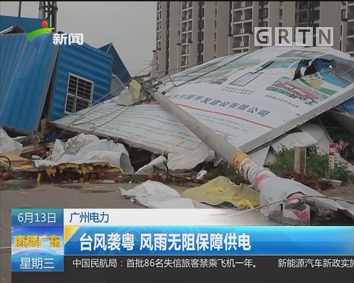 广州电力:台风袭粤 风雨无阻保障供电