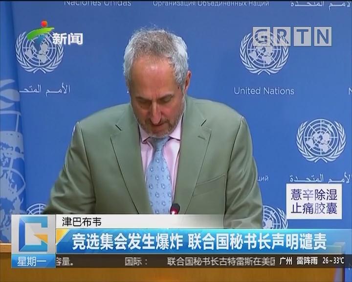 津巴布韦:竞选集会发生爆炸 联合国秘书长声明谴责
