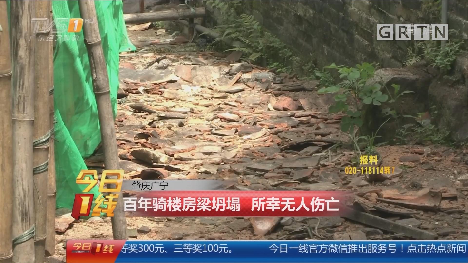 肇庆广宁:百年骑楼房梁坍塌 所幸无人伤亡