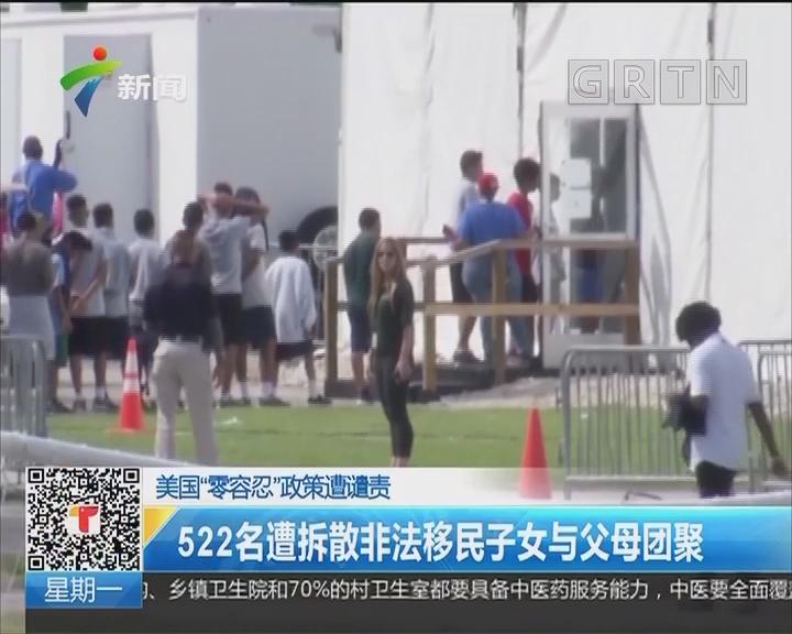"""美国""""零容忍""""政策遭谴责:522名遭拆散非法移民子女与父母团聚"""