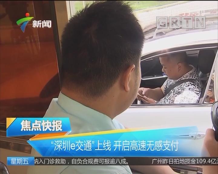 """""""深圳e交通""""上线 开启高速无感支付"""