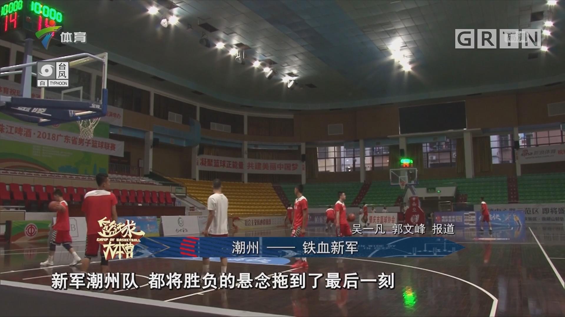 潮州——铁血新军