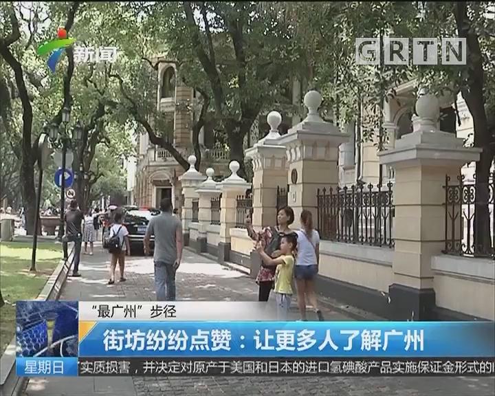 """""""最广州""""步径 街坊纷纷点赞:让更多人了解广州"""