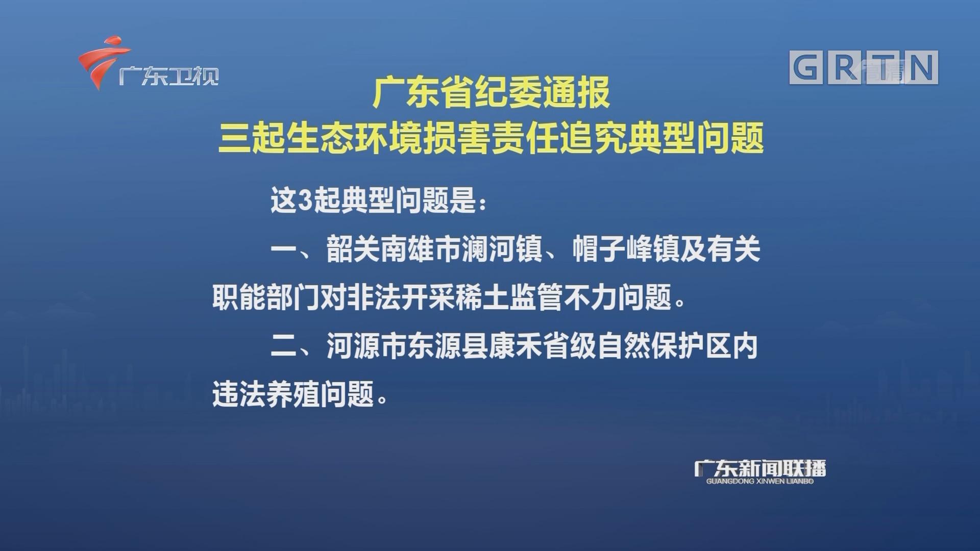 广东省纪委通报三起生态环境损害责任追究典型问题