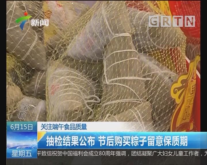 关注端午食品质量:抽检结果公布 节后购买粽子留意保质期