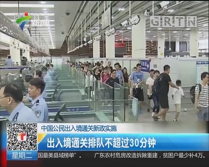 中国公民出入境通关新政实施:出入境通关排队不超过30分钟