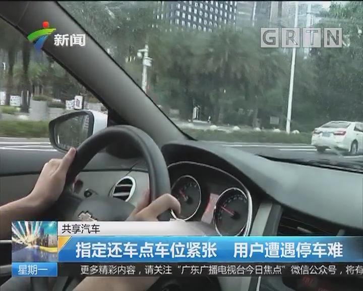 共享汽车:指定还车点车位紧张 用户遭遇停车难