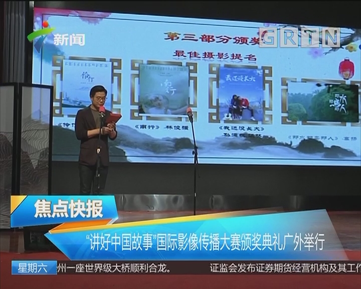 """""""讲好中国故事""""国际影像传播大赛颁奖典礼广外举行"""