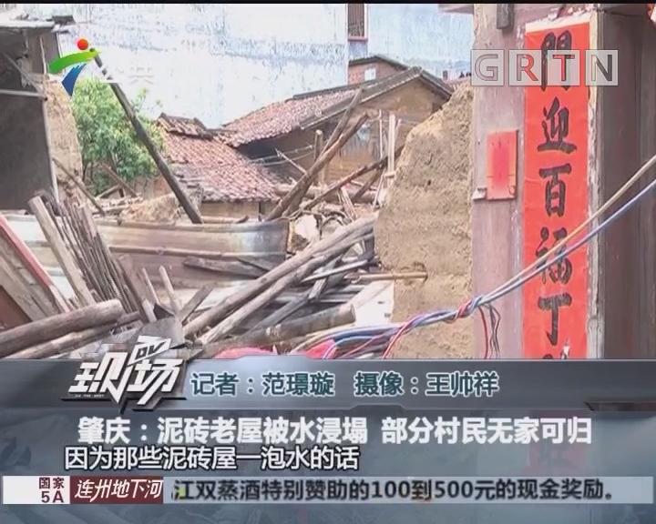 肇庆:泥砖老屋被水浸塌 部分村民无家可归
