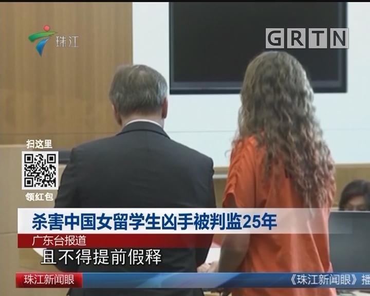 杀害中国女留学生凶手被判监25年