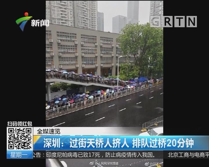 深圳:过街天桥人挤人 排队过桥20分钟