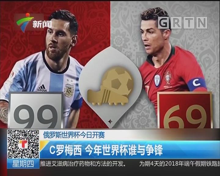 俄罗斯世界杯今日开赛:C罗梅西 今年世界杯谁与争锋