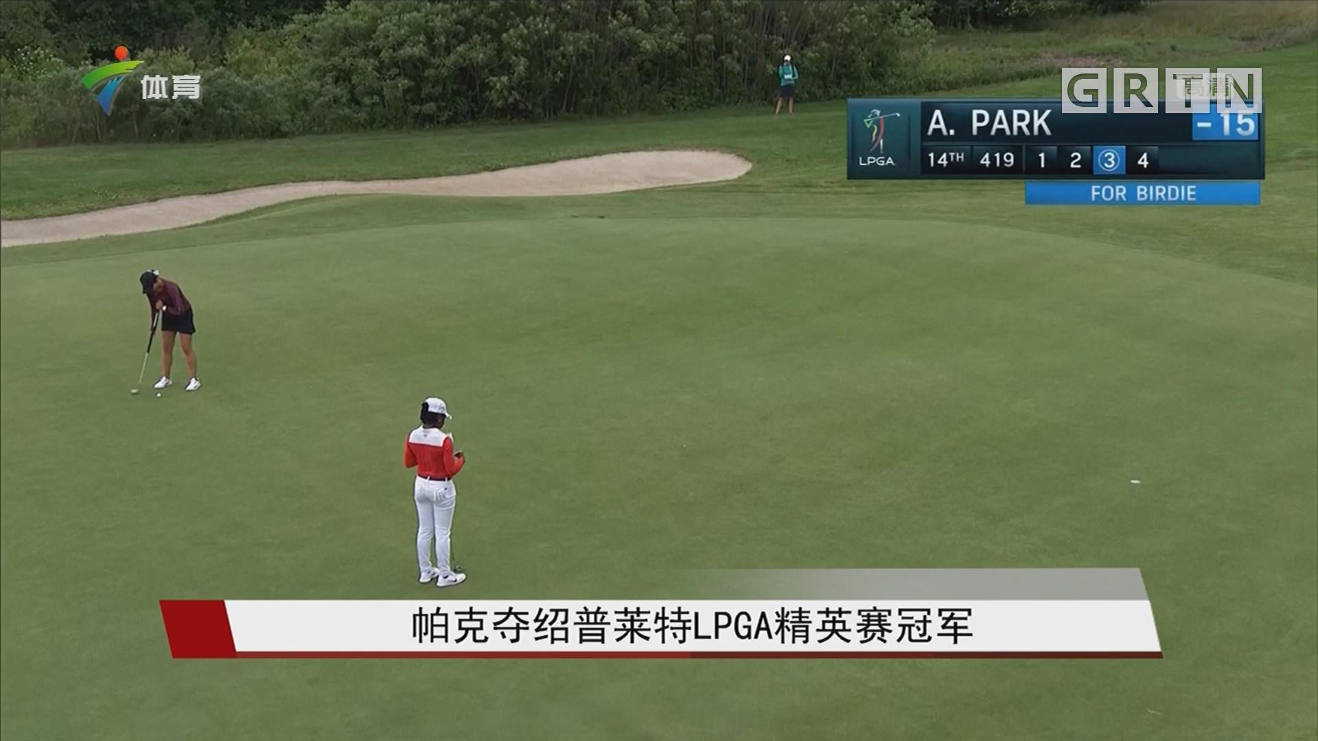 帕克夺绍普莱特LPGA精英赛冠军