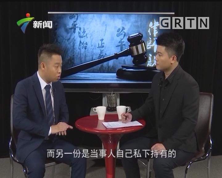 """[2018-06-17]律师说: 为了避税签""""阴阳合同"""" 背后的法律风险您知道吗"""