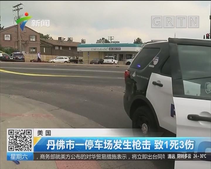 美国:丹佛市一停车场发生枪击 致1死3伤