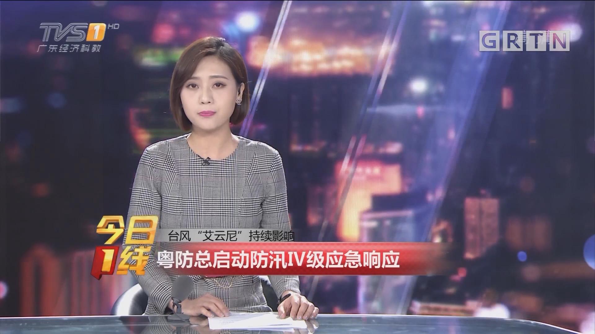 """台风""""艾云尼""""持续影响:粤防总启动防汛IV级应急响应"""