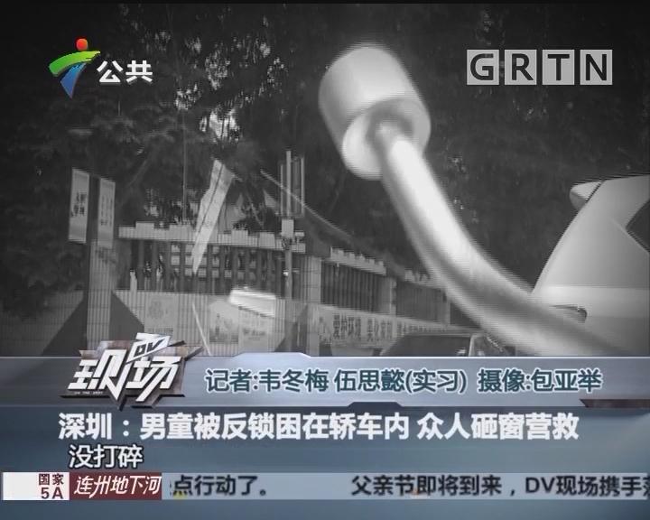 深圳:男童被反锁困在轿车内 众人砸窗营救