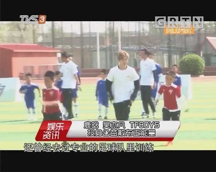 鹿晗 吴亦凡 TFBOYS投身公益散布正能量