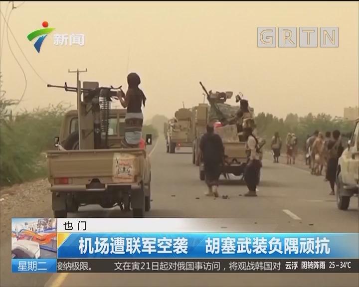 也门:机场遭联军空袭 胡塞武装负隅顽抗