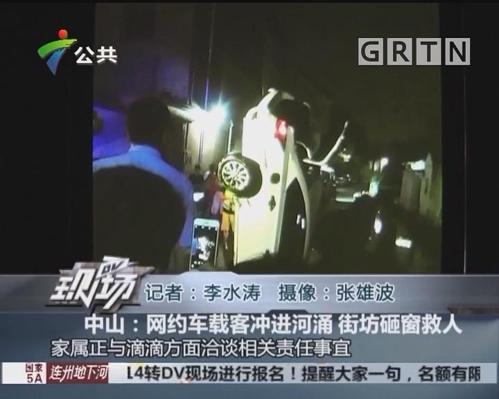 中山:网约车载客冲进河涌 街坊砸窗救人
