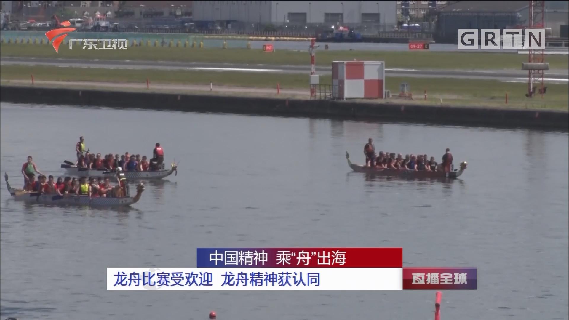 """中国精神 乘""""舟""""出海:龙舟比赛受欢迎 龙舟精神获认同"""