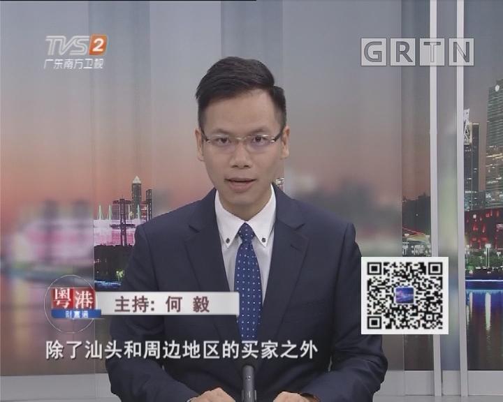 [2018-06-17]粤港财富通:汕头楼市量价齐升