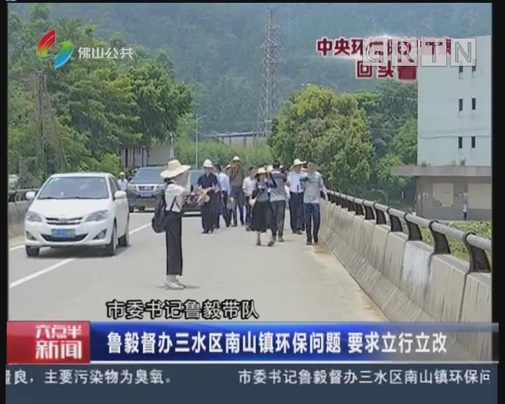 [2018-06-17]六点半新闻:鲁毅督办三水区南山镇环保问题 要求立行立改