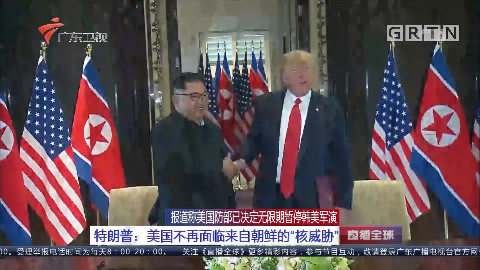 """报道称美国防部已决定无限期暂停韩美军演 特朗普:美国不再面临来自朝鲜的""""核威胁"""""""