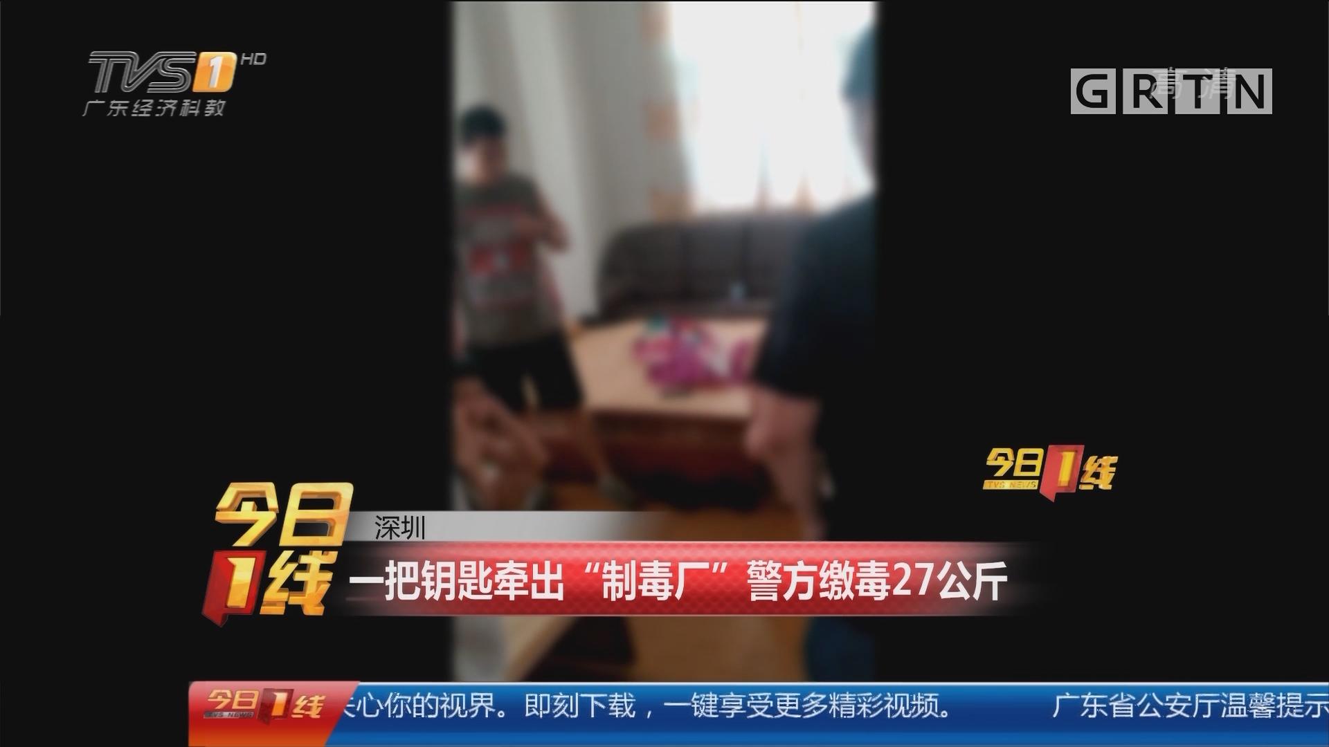 """深圳:一把钥匙牵出""""制毒厂""""警方缴毒27公斤"""