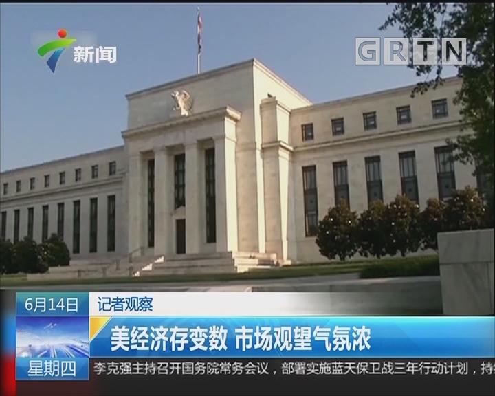 记者观察:美经济存变数 市场观望气氛浓