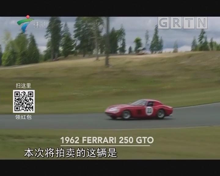 全球最贵汽车法拉利250 GTO即将拍卖