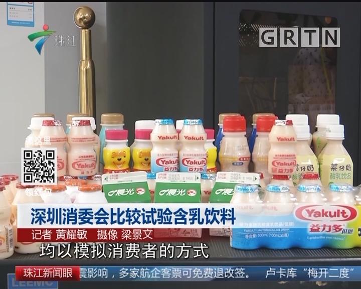 深圳消委会比较试验含乳饮料