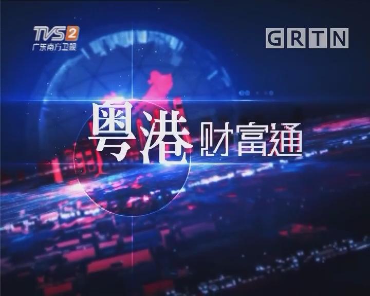[2018-06-10]粤港财富通:关税下调 进口车价降多少?