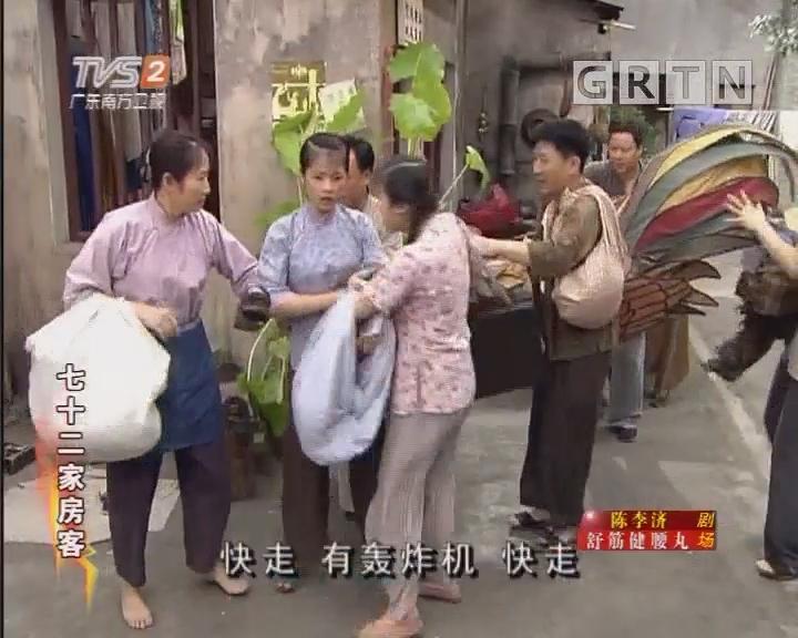 [2018-06-02]七十二家房客:收音机(上)