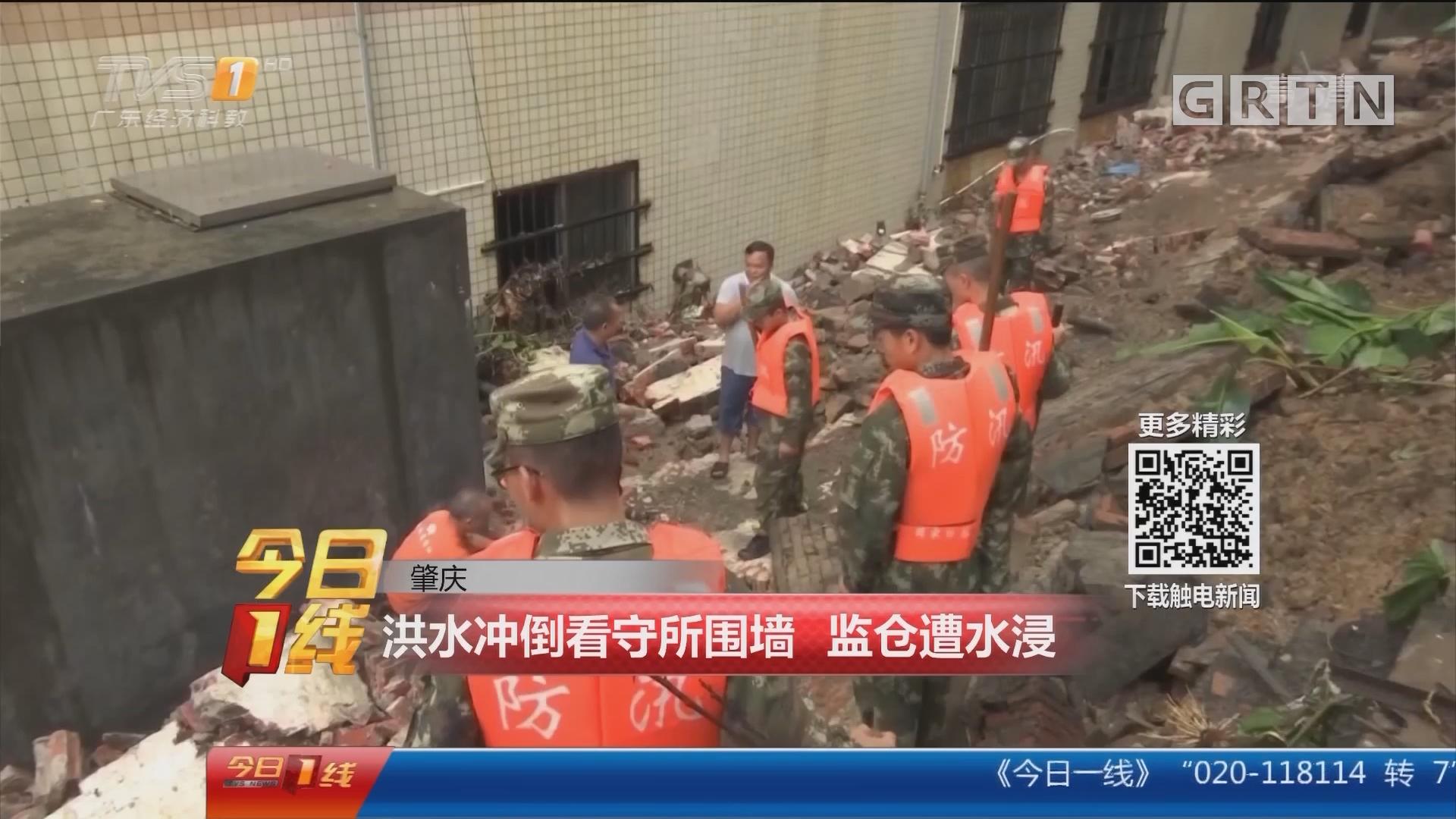 肇庆:洪水冲倒看守所围墙 监仓遭水浸