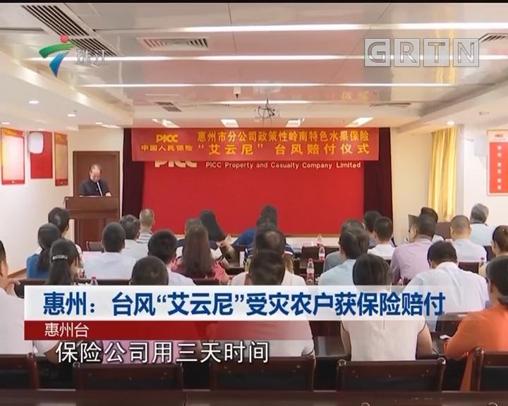 """惠州:台风""""艾云尼""""受灾农户获保险赔付"""