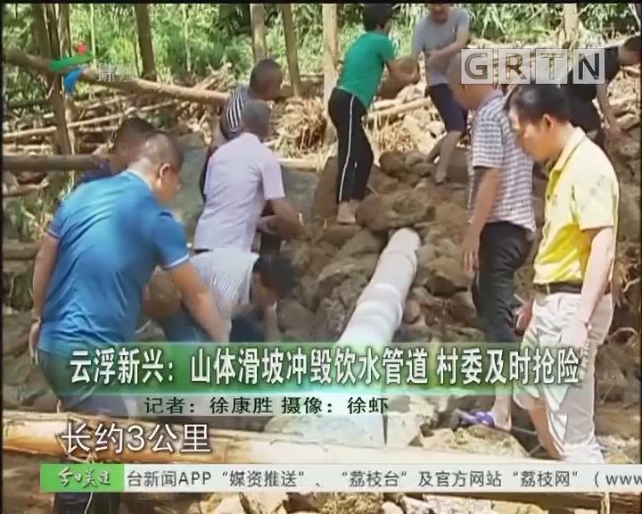 云浮新兴:山体滑坡冲毁饮水管道 村委及时抢险