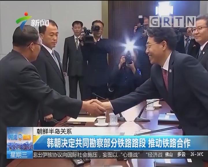 朝鲜半岛关系:韩朝决定共同勘察部分铁路路段 推动铁路合作