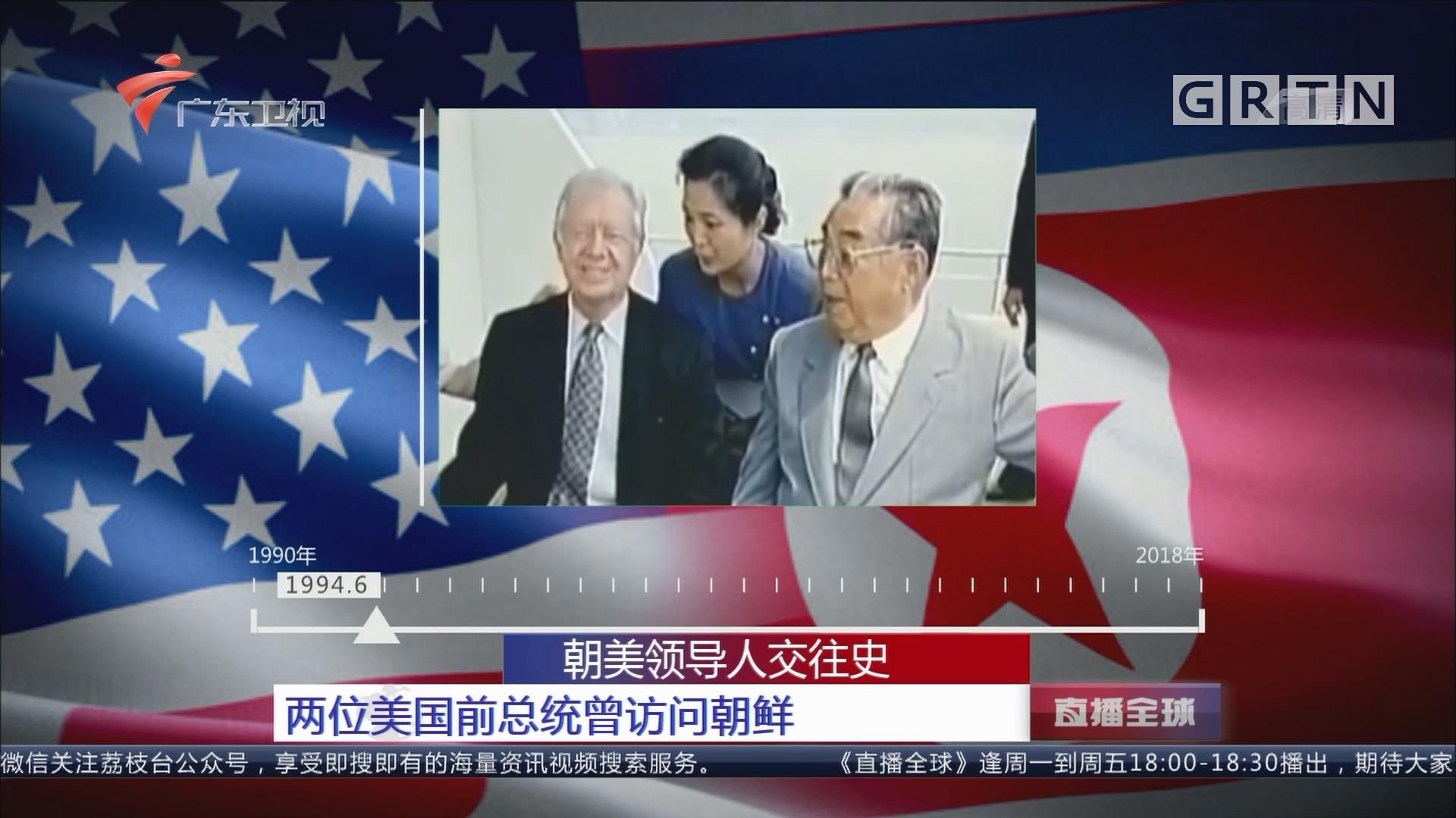 朝美领导人交往史 两位美国前总统曾访问朝鲜