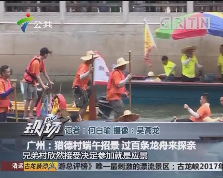 广州:猎德村端午招景 过百条龙舟来探亲