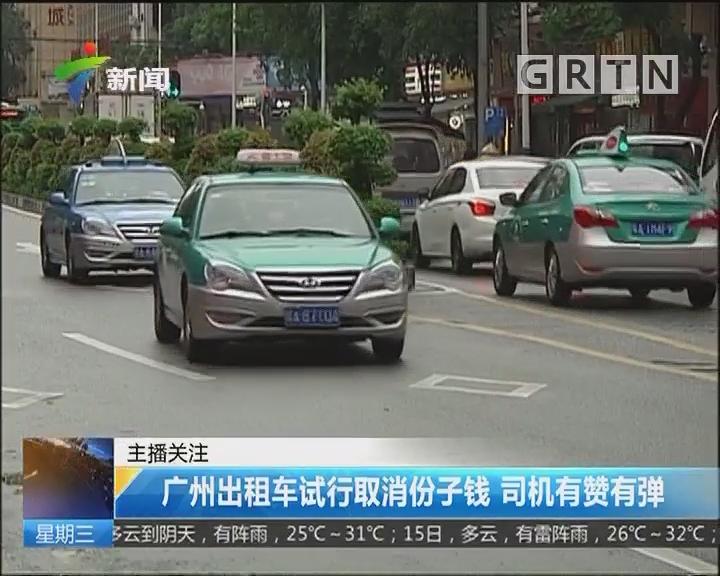 广州出租车试行取消份子钱 司机有赞有弹