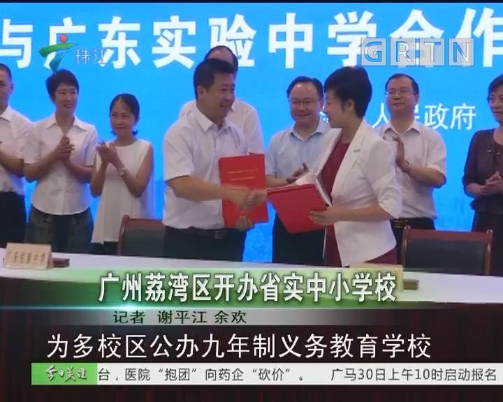 广州荔湾区开办省实中小学校