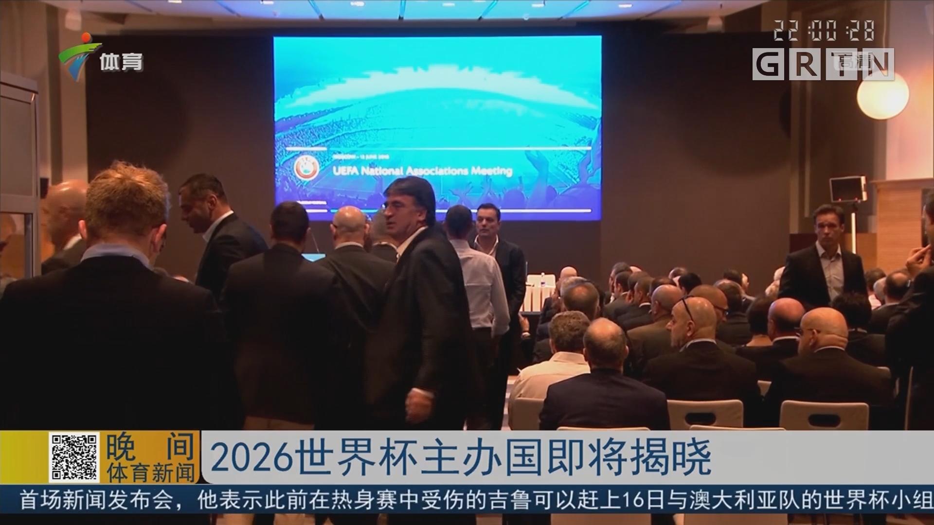 2026世界杯主办国即将揭晓