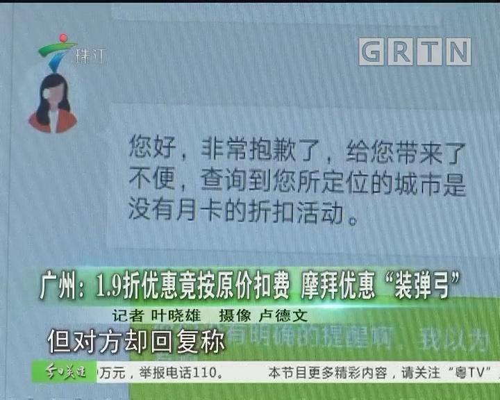 """广州:1.9折优惠竟按原价扣费 摩拜优惠""""装弹弓"""""""