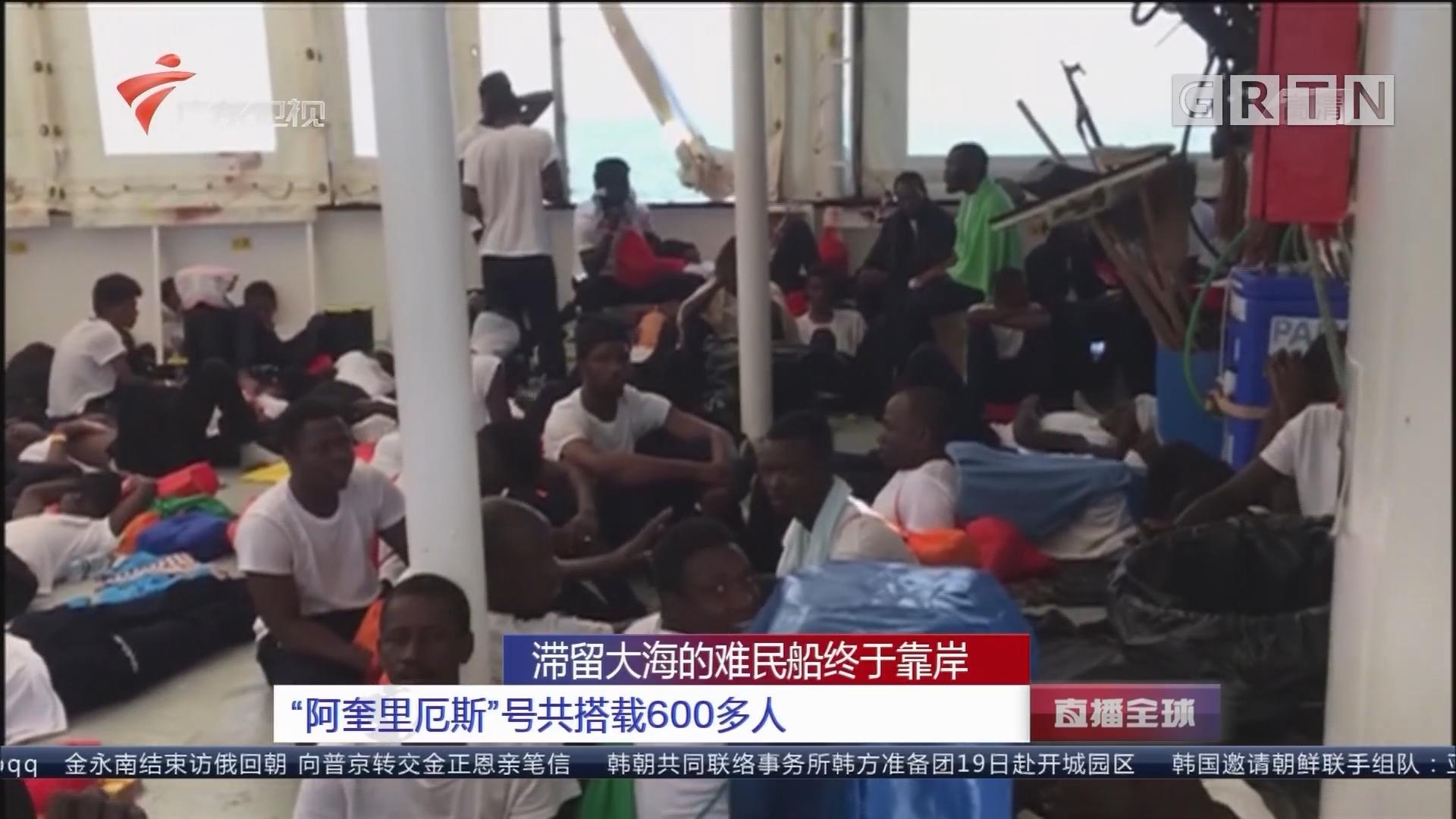 """滞留大海的难民船终于靠岸:""""阿奎里厄斯""""号共搭载600多人"""